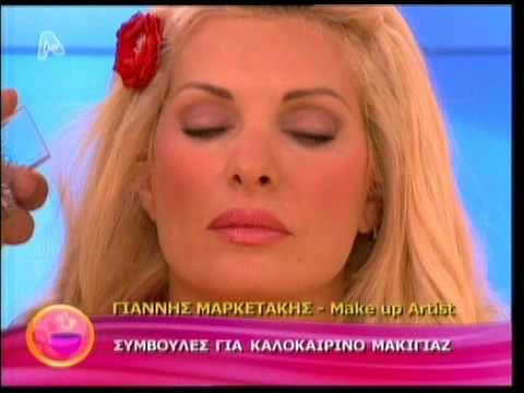 TLIFE.gr Το καλοκαιρινό μακιγιάζ της Ε.Μενεγάκη! - YouTube