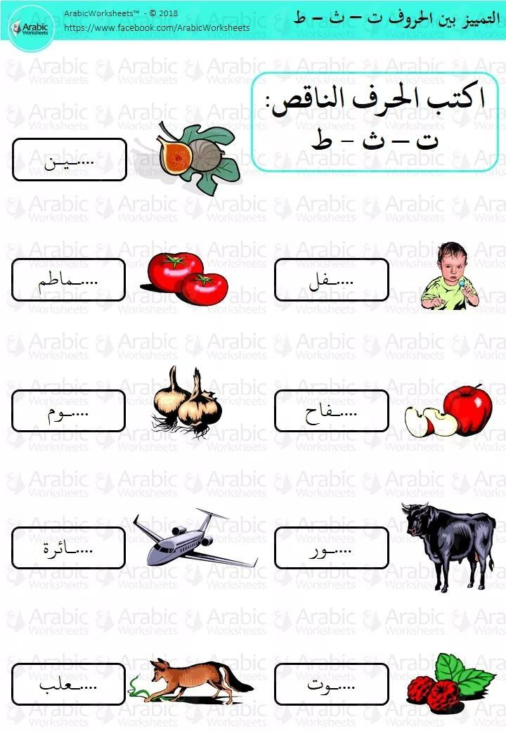 اكتب الحرف الناقص Arabic Alphabet For Kids Learning Arabic Arabic Worksheets
