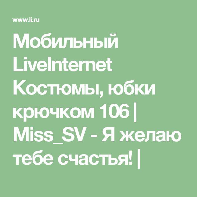 Мобильный LiveInternet Костюмы, юбки крючком 106 | Miss_SV - Я желаю тебе счастья! |