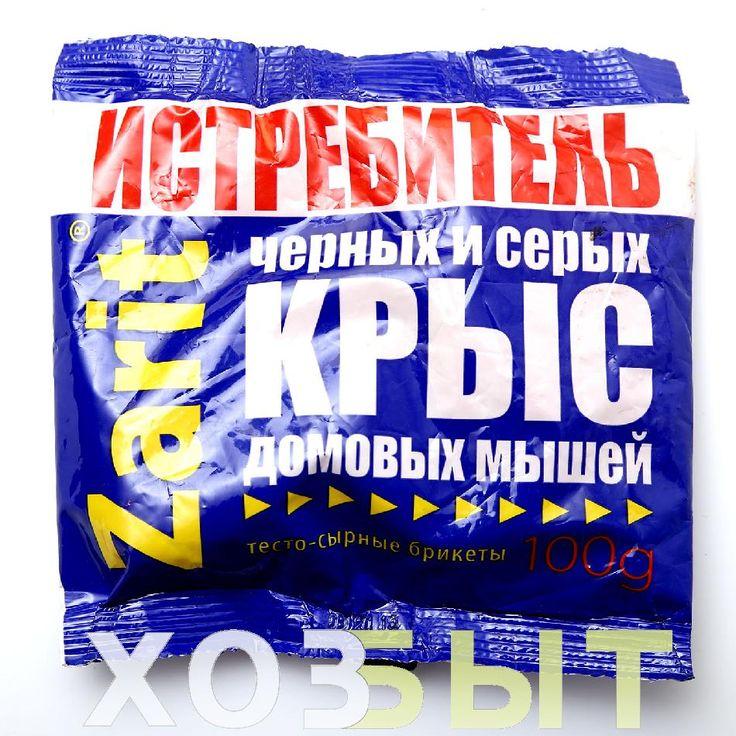 zarit-istrebitel-chernyih-i-seryih-kryis-domovyih-myishey-100g
