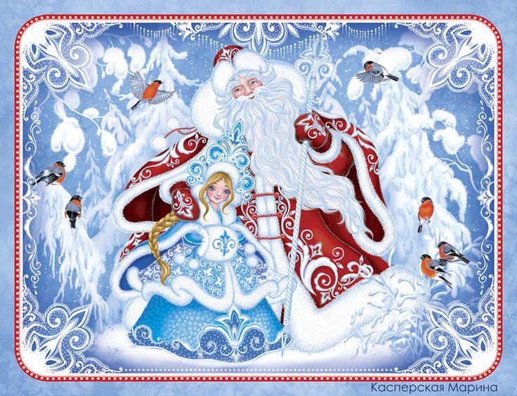 Про, красивые открытки дед мороз и снегурочка