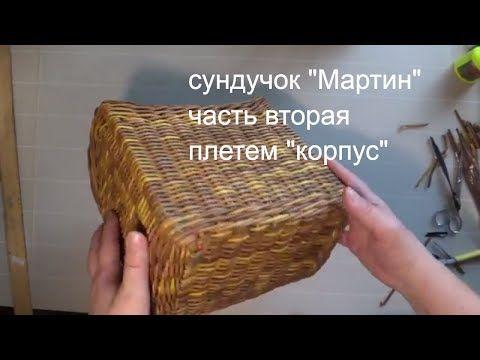 """мк панно """"парящяя чаша"""" часть 2 - YouTube"""