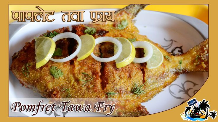 Pomfret Tawa Fry | पापलेट तवा फ्राय | Spicy Indian Recipe