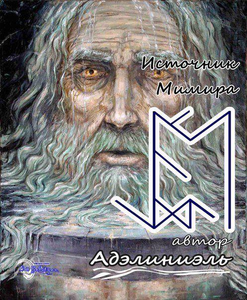 Высший дар этой Руны – это осознание Божественного присутствия во всемhttps://vk.com/stavirune?z=photo41033413_456241079/wall-24083336_2209