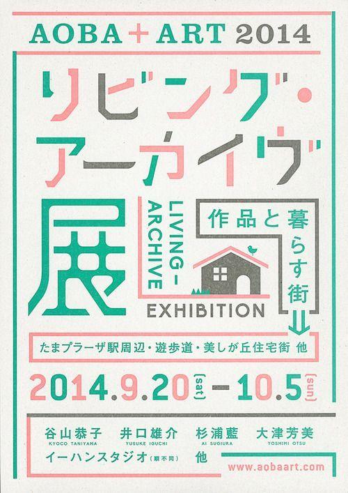 AOBA+ART2014 リビングアーカイヴ展-作品と暮らす街- Design:SasakiShun CL :AOBA+ART