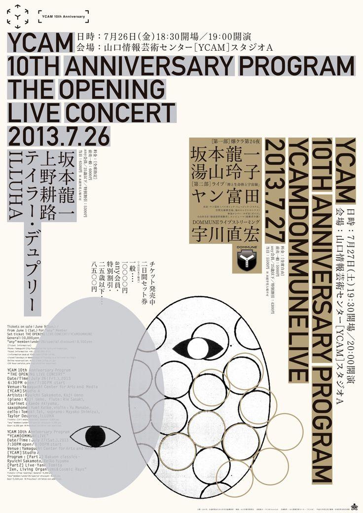 Rikako Nagashima Ryuichi Sakamoto 'YCAM'10thanniversary