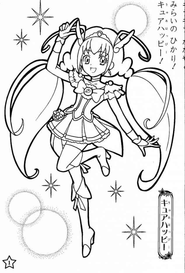 smile pretty cure coloring pages