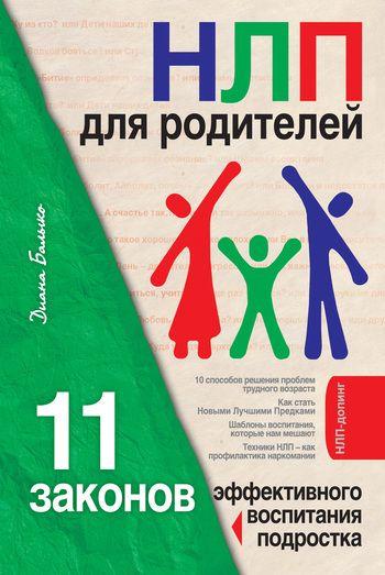НЛП для родителей. 11 законов эффективного воспитания подростка #читай, #книги, #книгавдорогу, #литература, #журнал, #чтение, #детскиекниги