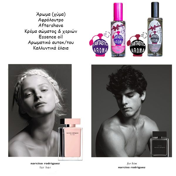 Υπερ-ενισχυμένο χύμα άρωμα: To Narciso For Her/οίκος Narciso Rodriguez. Ξυλώδες μοσχο-λουλουδένιο άρωμα για γυναίκες. Κυκλοφόρησε το έτος 2003. Έχει δημιουργηθεί από τους Christine Nagel & Francis Kurkdjian. Νότες κορυφής: οσμανθός, άνθος πορτοκαλιού Αφρικής & περγαμόντο. Μεσαίες νότες: μόσχος & κεχριμπάρι. Νότες βάσης: βέτιβερ, βανίλια & πατσουλί. Νικητήριο άρωμα 2 ΒΡΑΒΕΙΩΝ: FiFi Award Fragrance Of The Year Womens Nouveau Niche 2004 & FiFi Award Fragrance Of The Year Womens Nouveau Niche…