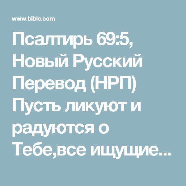 Псалтирь 69:5, Новый Русский Перевод (НРП) Пусть ликуют и радуются о Тебе,все ищущие Тебя;пусть те, кто любит Твое спасение,говорят непрестанно: «Велик Бог!»