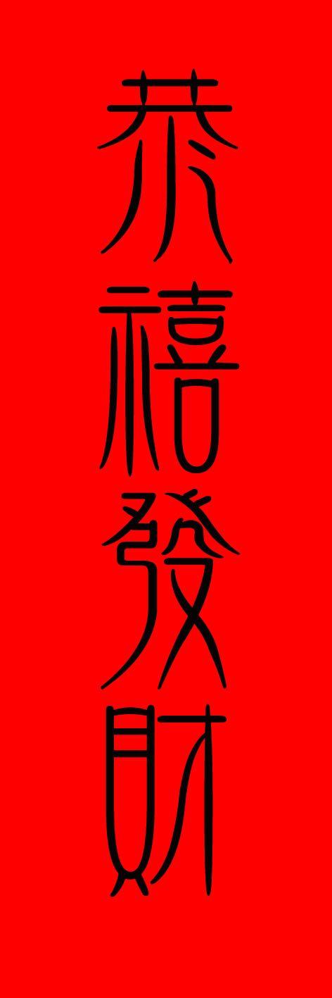 恭禧發財_(DFP金文体)_05