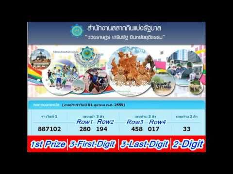 THAI LOTTO RESULT 01-10-2016 Thai lottery Result Thai lottery number Thailand lottery result today - http://LIFEWAYSVILLAGE.COM/lottery-lotto/thai-lotto-result-01-10-2016-thai-lottery-result-thai-lottery-number-thailand-lottery-result-today/