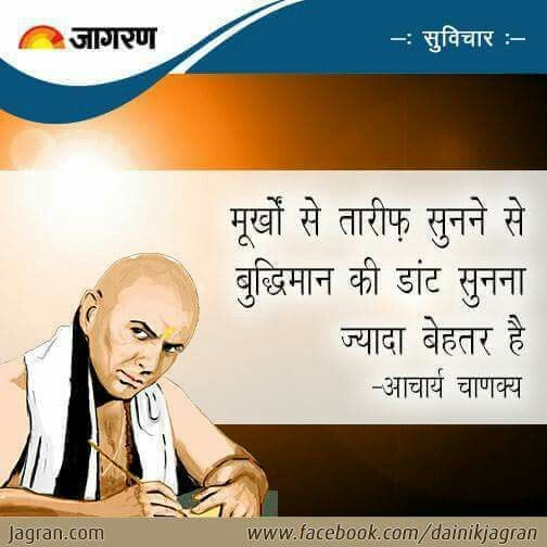 Swami Vivekananda Success Quotes In Hindi: 24 Best Chanakya Hindi Thoughts Images On Pinterest