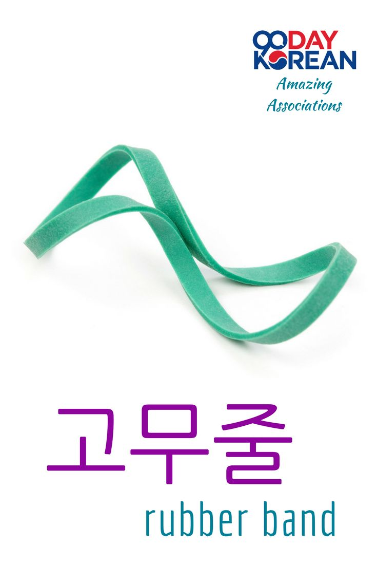 How could you remember 고무줄 (rubber band)? Reply in the comments below with your association!