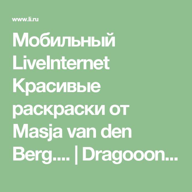 Мобильный LiveInternet Красивые раскраски от Masja van den Berg.... | DragooonFly - Со всего света, только самое лучшее! |