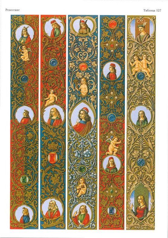 Средневековое искусство и готический орнамент Средневековое искусство и готикический орнамент #4