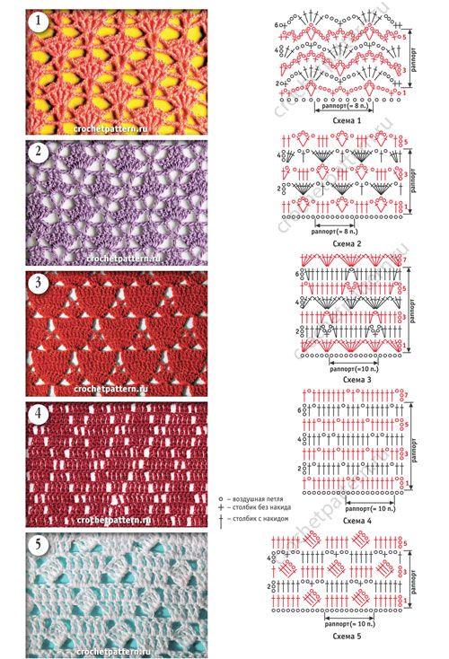 Ажурные и сетчатые мотивы со схемами и обозначениями для вязания крючком. Страница 123.