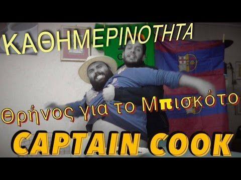 Captain Cook - Otan to Mpiskoto sou peftei mesa sto gala - BeRi Prod.