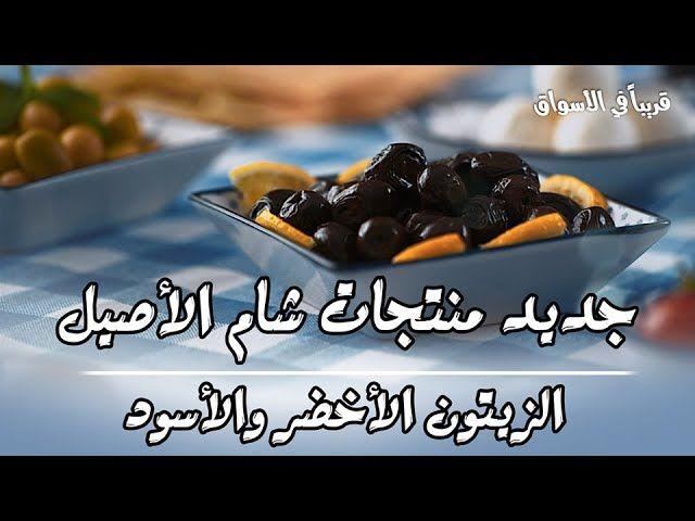 جديد منتجات شام الاصيل الزيتون الاخضر والاسود Desserts Food Brownie