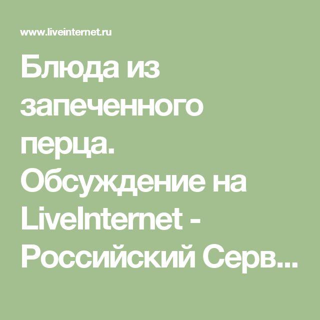 Блюда из запеченного перца. Обсуждение на LiveInternet - Российский Сервис Онлайн-Дневников