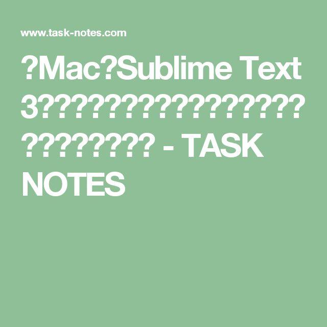 【Mac】Sublime Text 3のインデント設定と表示について(タブとスペース) - TASK NOTES