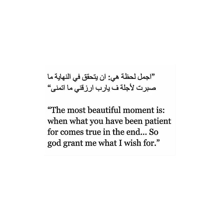best Arabic Love Quotes on Pinterest Citations damour arabe, Arabic ...