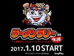 新横浜博物館ラーメンラリーでビックリマンシール スタンプ8個集めてキラシールゲット  一日では無理シリーズですね ラーメンラリー専用のミニラーメンを注文したらもらえるんだって  期間は1月10日からだそうです  ラー博TVラーメンラリー全店舗イラスト  YouTube tags[神奈川県]