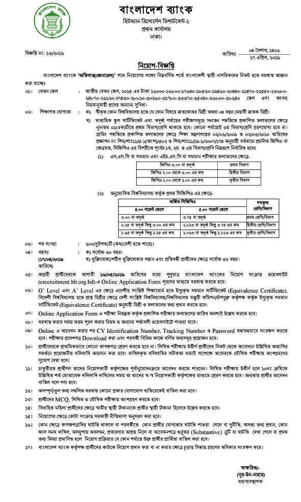 Bangladesh Bank Jobs Circular 2019 Erecruitment Bb Org Bd Job Circular Bank Jobs Job