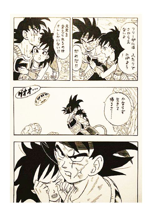 Dragonball Minus-pretty much a complete rip-off story of Superman's origin. I like Gine. But, Father of Goku was a much better origin story to me.