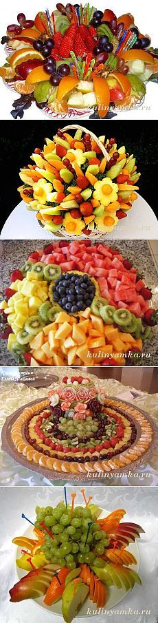 Красивая фруктовая нарезка - оформление праздничного стола