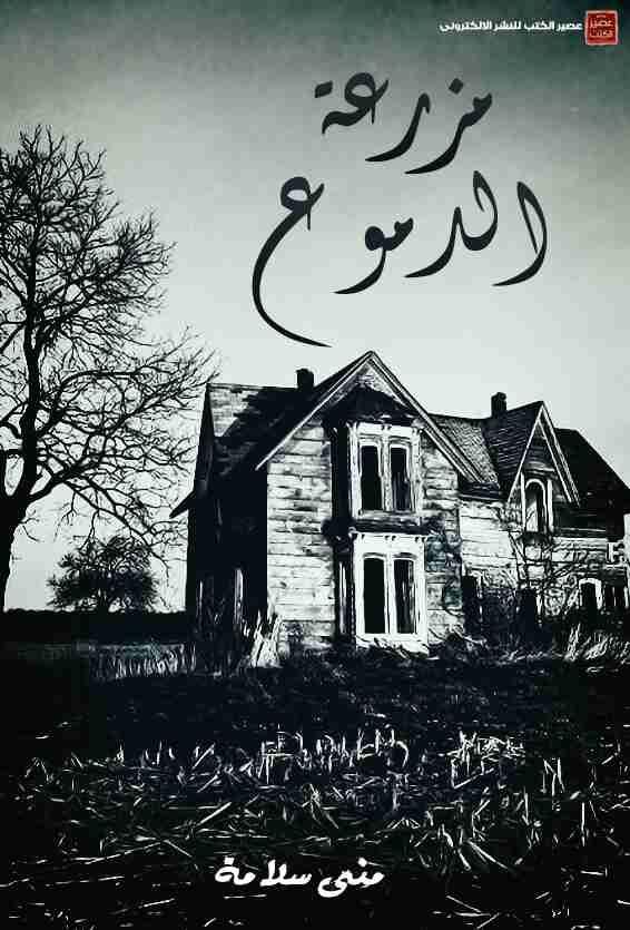للكاتبه بنوتة اسمرة مزرعة الدموع الجزء الاول زاكي Arabic Books Wattpad Books Pdf Books Reading