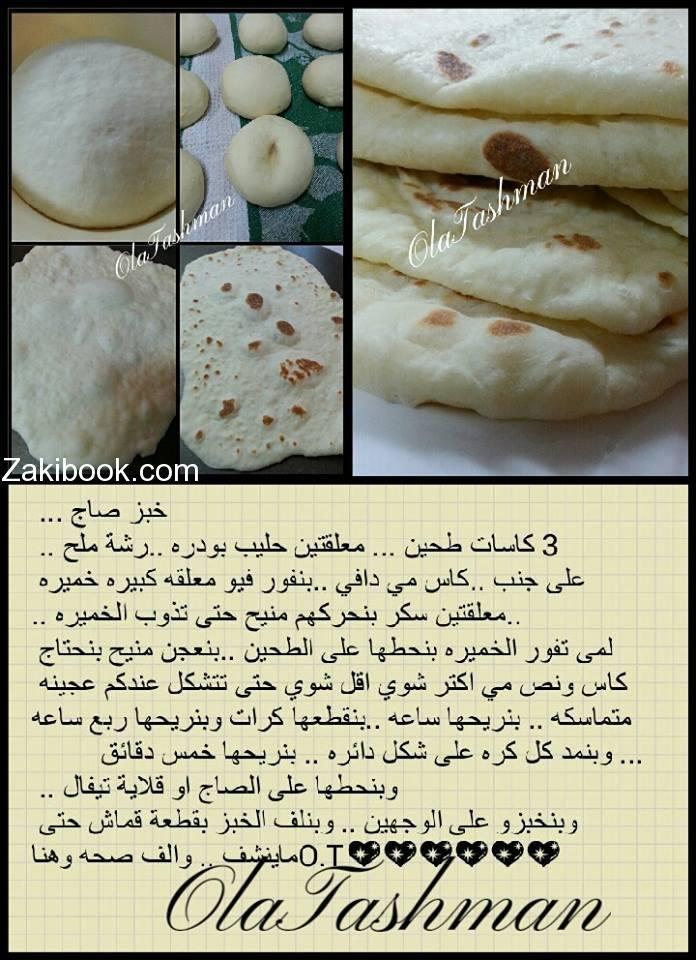 مايونيز من غير بيض وشاروما بيتي وخبز الصاج زاكي Pizza Bread Arabic Food Food