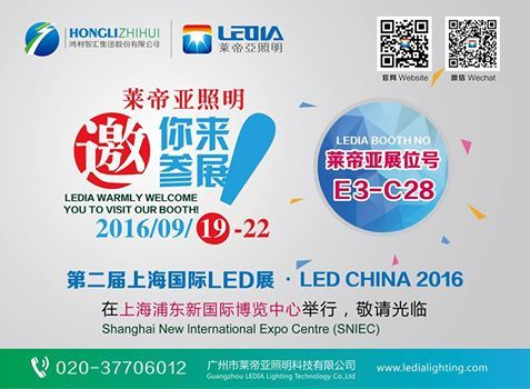 Warmly welcome you to our Shanghai lighting show
