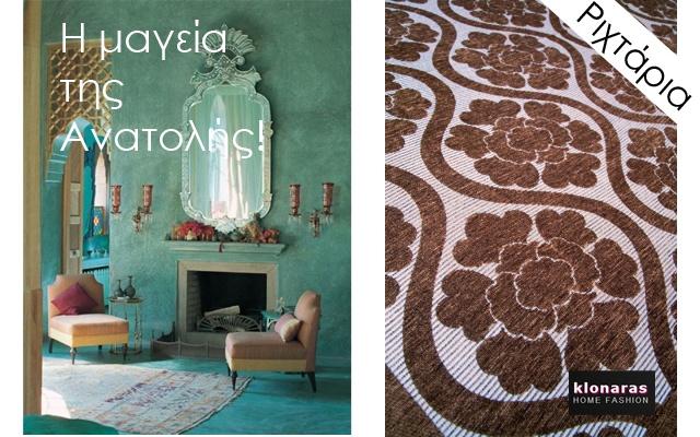 #sofacover #textiles #home #deco #decoration #brown #blue  RIALTO  22 Καφέ/Σιέλ 180x200, 180x260, 180x300