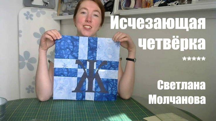 """Лоскутный блок """"Исчезающая четверка"""". Одеяло-2017. Выпуск 08"""