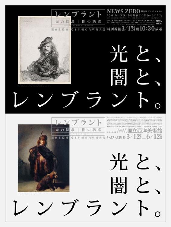 日テレ+国立西洋美術館 レンブラント展 新聞広告15段