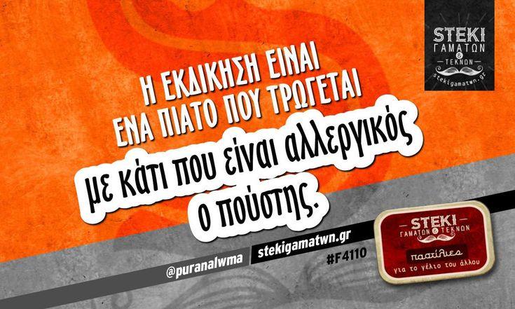 Η εκδίκηση είναι ένα πιάτο  @puranalwma - http://stekigamatwn.gr/f4110/