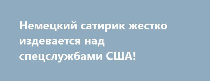 Немецкий сатирик жестко издевается над спецслужбами США! http://rusdozor.ru/2016/09/17/nemeckij-satirik-zhestko-izdevaetsya-nad-specsluzhbami-ssha/  А у немцев тоже есть юмор!