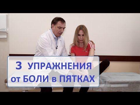 """3 упражнения от боли в пятках. Гимнастика для лечения """"пяточных шпор"""". - YouTube"""