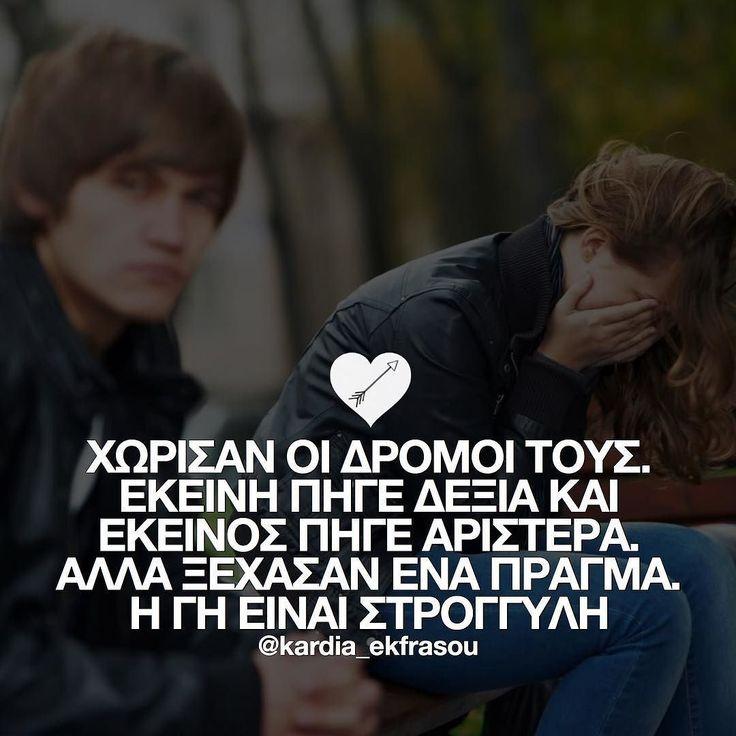 #greek #greekquotes #greekpost #greece