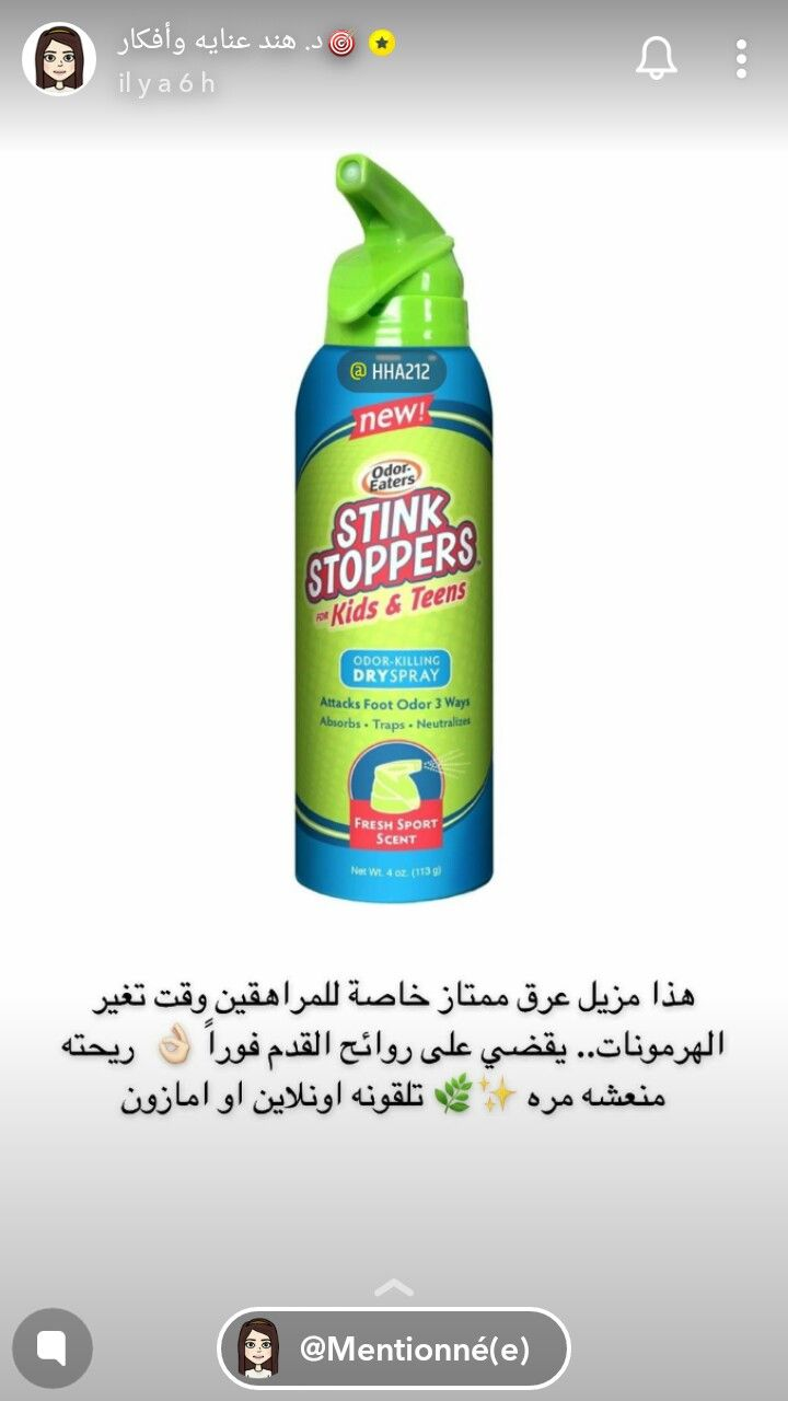 Pin By N A A N On موضة وجمال Dish Soap Bottle Feet Care Scent