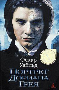 Книга « Портрет Дориана Грея » - читать онлайн