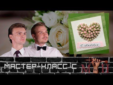 Видео мастер-класс с MwH: делаем оригинальное приглашение на свадьбу - Ярмарка Мастеров - ручная работа, handmade