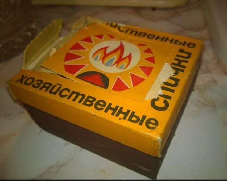 Хозяйственные спички. Восстанови советское детство - http://samoe-vazhnoe.blogspot.ru/