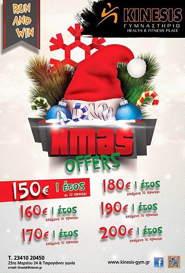 ΓΝΩΜΗ ΚΙΛΚΙΣ ΠΑΙΟΝΙΑΣ: Christmas Special Offer από το Kinesis Kilkis - Ru...