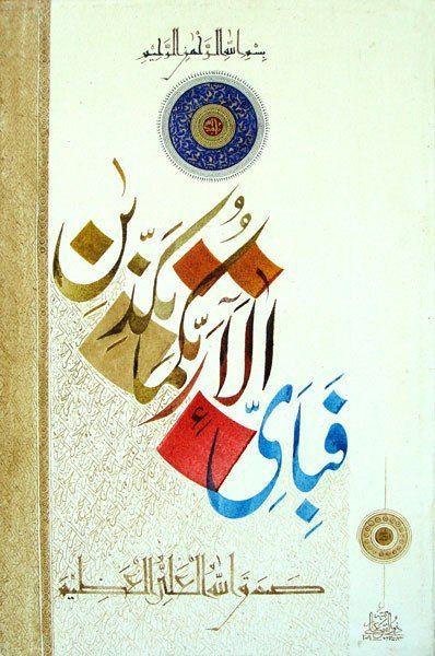 DesertRose,;,Surat ArrRahman,;,