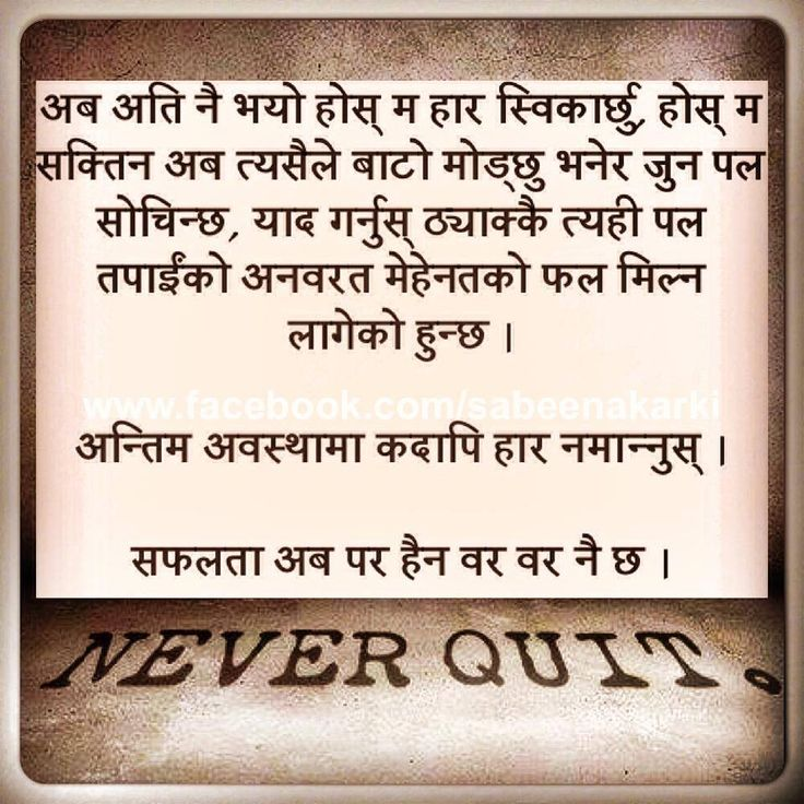 Quotes On Natural Disasters In Hindi Language