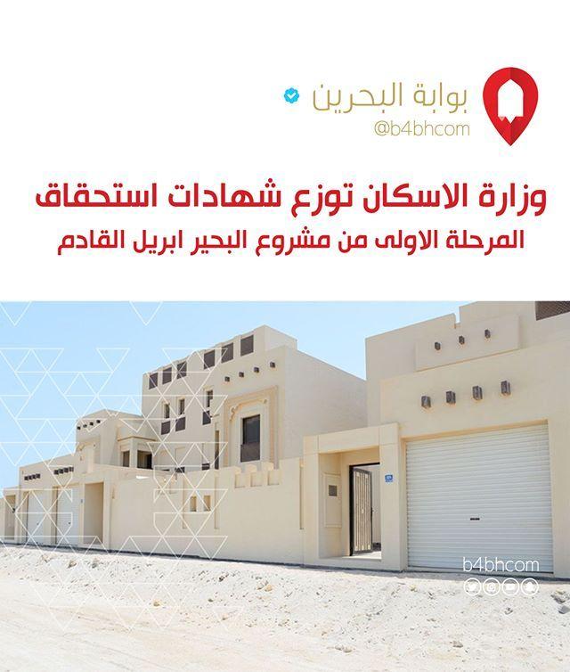 وزارة الاسكان توزع شهادات استحقاق المرحلة الاولى من مشروع البحير ابريل القادم البحرين الكويت السعودية الإمارات دبي عمان House Styles Mansions House