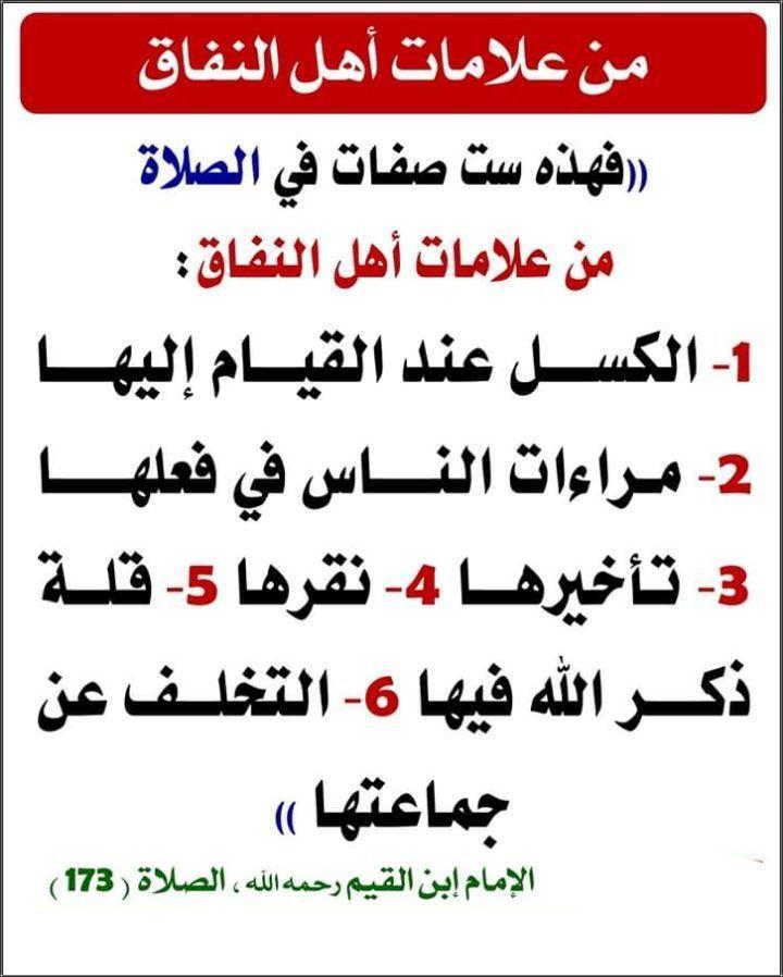 فهذه ست صفات في الصلاة من علامات النفاق 1 الكسل عند القيام إليها 2 ومراءاة الناس في فعلها 3 وتأخيرها 4 ونقرها 5 وقلة ذكر الله فيه Positivity Words Islam