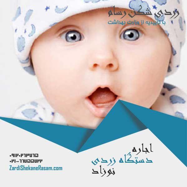 اجاره دستگاه فتوتراپی و دستگاه زردی نوزاد در تهران و شهرستان ها تنها با یک تماس با ما امکان پذیر می باشد  http://www.zardishekanerasam.com